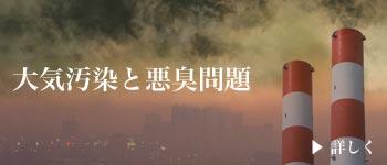 大気汚染と悪臭問題